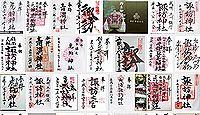 虎狛神社 東京都調布市佐須町の御朱印