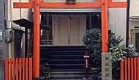 常盤稲荷神社 東京都中央区日本橋本町