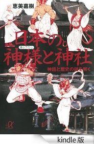 恵美嘉樹『日本の神様と神社 神話と歴史の謎を解く』 - 神話だけど事実かもしれない!のキャプチャー