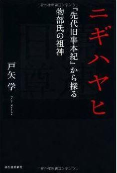 戸矢学『二ギハヤヒ---『先代旧事本紀』から探る物部氏の祖神』 - 初代天皇に譲位した先代天皇のキャプチャー