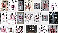 小野神社(多摩市)の御朱印