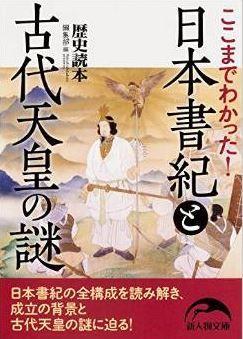 歴史読本編集部『ここまでわかった! 日本書紀と古代天皇の謎』 - 古代天皇の真実へのキャプチャー