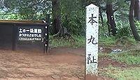 春日山城 越後国(新潟県上越市)のキャプチャー