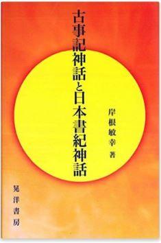岸根敏幸『古事記神話と日本書紀神話』 - 多くの違いが存在し、世界観など根本部分ものキャプチャー