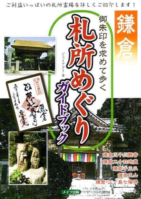 ジェイアクト『鎌倉御朱印を求めて歩く札所めぐりガイドブック』のキャプチャー