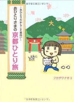 フカザワナオコ『おひとりさまの京都ひとり旅~女ひとりだからこそ面白い~』のキャプチャー
