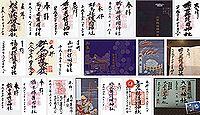 栃木県護国神社の御朱印