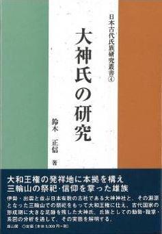 鈴木正信『大神氏の研究 (日本古代氏族研究叢書)』 - 大神神社、氏族としての分析のキャプチャー