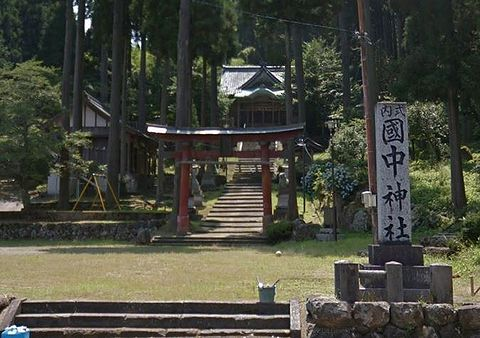 國中神社 福井県越前市中津山町のキャプチャー