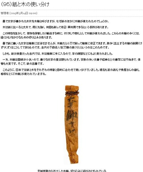 平城京跡で「皇太子」と書かれた木簡片が出土、「皇太子」の文字のある木簡は初めて - 奈良市のキャプチャー