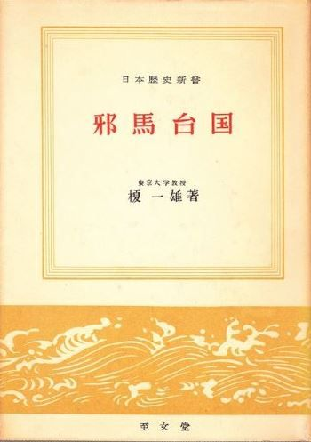 榎一雄『邪馬台国 (1960年) (日本歴史新書) 新書』 - 邪馬台国九州説、放射説提唱者のキャプチャー