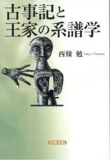 西條勉『古事記と王家の系譜学』 - 『古事記』は皇統譜に起源を与えるために作られたのキャプチャー