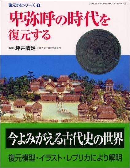 卑弥呼の時代を復元する―復元するシリーズ〈1〉 (GAKKEN GRAPHIC BOOKS DELUXE)