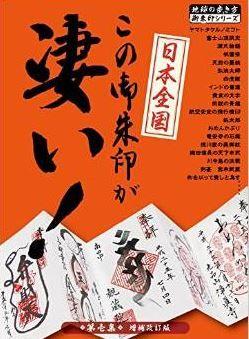 地球の歩き方編集室『日本全国この御朱印が凄い! 第壱集 増補改訂版』 - ただただ凄いものだけのキャプチャー