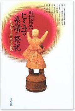 ヒミコの系譜と祭祀―日本シャーマニズムの古代