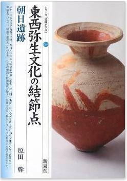 原田幹『東西弥生文化の結節点・朝日遺跡 (シリーズ「遺跡を学ぶ」088)』のキャプチャー