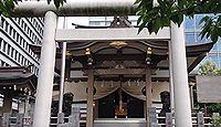 御穂鹿嶋神社 東京都港区芝