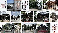 御勢大霊石神社の御朱印