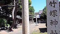 竹塚神社 東京都足立区竹の塚のキャプチャー