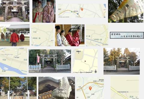 若宮神社 熊本県下益城郡美里町馬場のキャプチャー