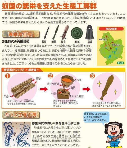 紀元前2世紀「多鈕鏡」国産鋳型発見の須玖タカウタ遺跡、ニュースまとめ - 福岡・春日のキャプチャー