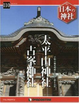『日本の神社全国版(110) 2016年 3/22 号 [雑誌]』 - 下野の風光明媚な山々に鎮まる社のキャプチャー
