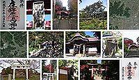 立鉾鹿島神社の御朱印