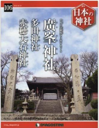 『日本の神社全国版(106) 2016年 2/23 号 [雑誌]』 - 廣峯神社、大石神社、多田神社のキャプチャー