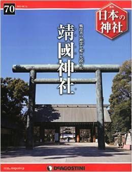 『日本の神社全国版 (70) 2015年 6/16 号 [雑誌]』 - 「戦没者の神魂を祀る」靖国神社のキャプチャー