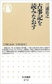 三浦佑之『古事記を読みなおす』 - 列島に底流する古層の語りとしての古事記のキャプチャー