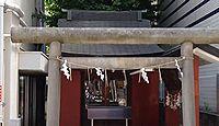 大原稲荷神社 東京都中央区日本橋兜町