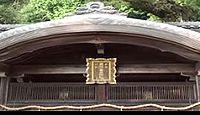 葛城一言主神社 奈良県御所市森脇角田のキャプチャー