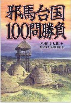 杉並良太郎ほか『邪馬台国100問勝負』 - 東アジア全体の視点と記紀神話の再評価のキャプチャー