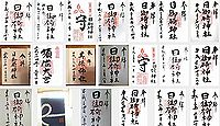 日御碕神社の御朱印