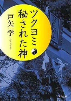 戸矢学『ツクヨミ 秘された神』 - 記紀の記述が極端に少ない謎の神の秘密に迫るのキャプチャー