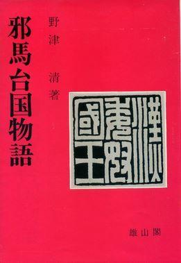 野津清『邪馬台国物語 (1970年)』 - 邪馬台国長崎説、大村湾東岸に比定のキャプチャー