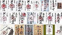 熊野神社(京都市左京区)の御朱印