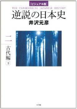 井沢元彦『ビジュアル版 逆説の日本史2 古代編 下』 - 「十七条の憲法」と日本人の行動原理のキャプチャー