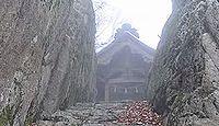 琴弾山神社 島根県飯石郡飯南町佐見のキャプチャー