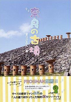 まりこふん『奈良の古墳』 - 古墳ブームの今、奈良の古墳の魅力を余すことなく紹介のキャプチャー
