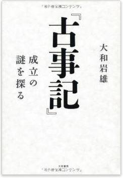 大和岩雄『『古事記』成立の謎を探る』 - 序文は「偽作」である―その真相を解明のキャプチャー