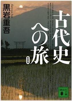 黒岩重吾『新装版 古代史への旅 (講談社文庫)』 - 古代史小説の第一人者、復刊!のキャプチャー