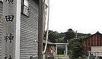 広田神社(輪島市) - 伊勢を勧請して小伊勢になった式内社、南北朝期の神像4駆など出土