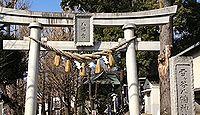 雪ヶ谷八幡神社 東京都大田区東雪谷