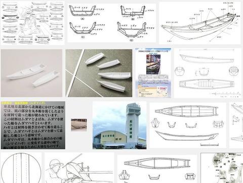 重要無形民俗文化財「津軽海峡・和船製作技術」 - ムダマハギやシマイハギ型の木造漁船などのキャプチャー