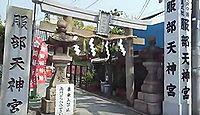 服部天神宮 - 菅原道真の足病を治した大阪きっての「足の守護」、福娘や梅乙女を公募