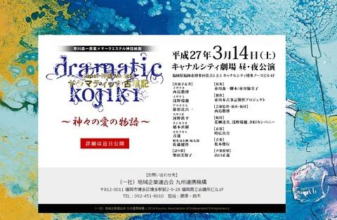 創作舞台「ドラマティック古事記~神々の愛の物語~」2015年3月14日に福岡で開催のキャプチャー