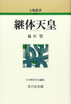 篠川賢『継体天皇 (人物叢書)』 - 日本の古代国家の形成過程で大きな画期となった大王のキャプチャー
