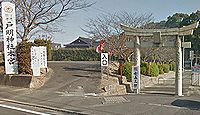 戸明神社 - 戦国期には鎮座、福岡県では珍しく天手力雄大神を祀る、御神像がシンボル