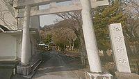 佐波神社 静岡県賀茂郡西伊豆町仁科
